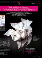 keisai-20111227-03.jpg