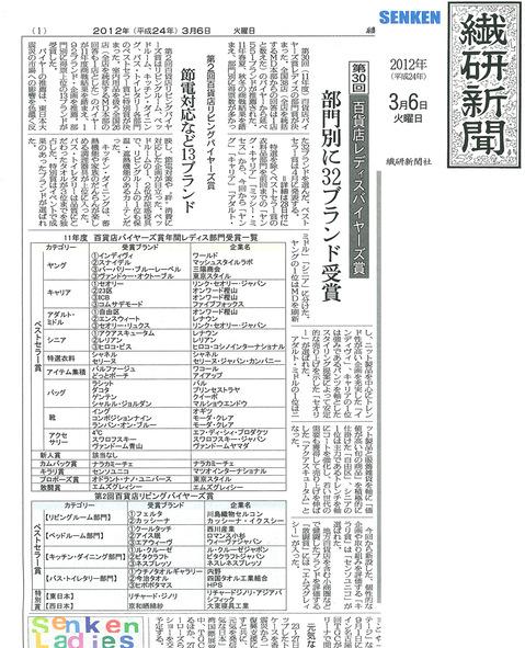 繊研新聞20120306_1面紙面.jpg