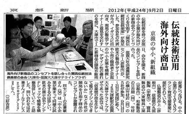 京都新聞ジャパンブランド20120902.jpg