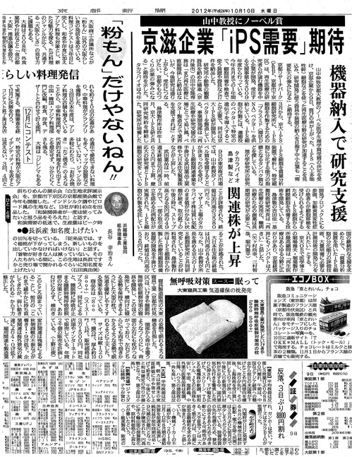 京都新聞2012年10月10日_大東寝具工業.jpg