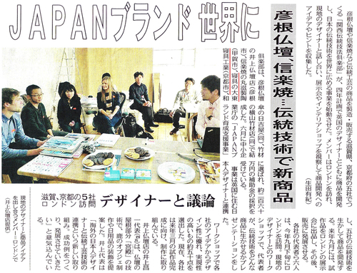 20121010chuunichi.jpg