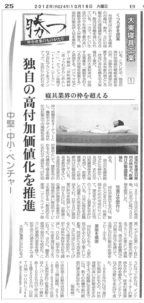 20121016-大東寝具工業様(日刊工業新聞)①.jpg