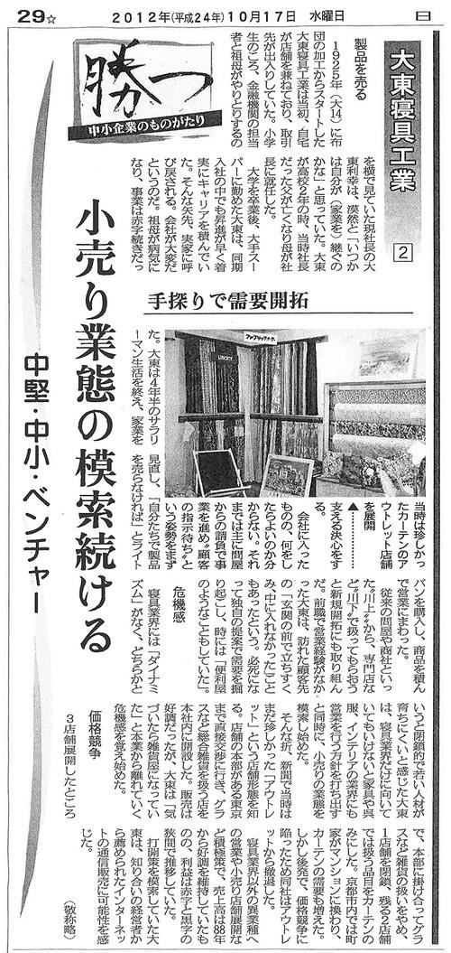 20121017-大東寝具工業様(日刊工業新聞)②.jpg