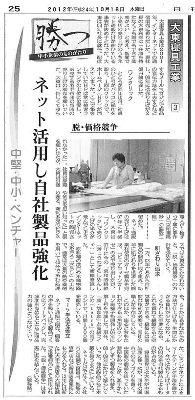 20121018-大東寝具工業様(日刊工業新聞)③.jpg