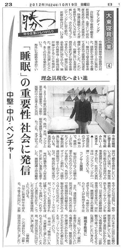 20121019-大東寝具工業様(日刊工業新聞)④.jpg