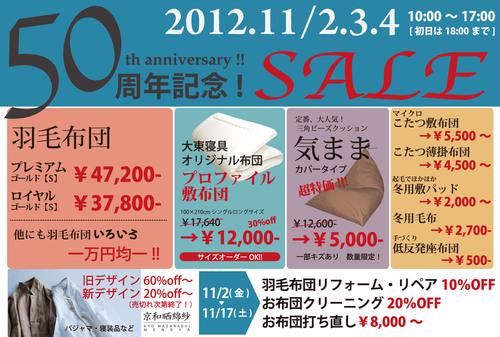 DM店舗セール20121103裏カラー.jpg