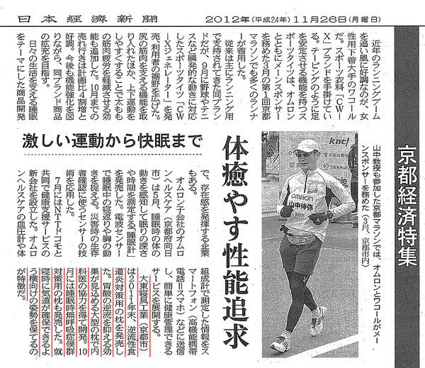 20121126日経新聞.jpg
