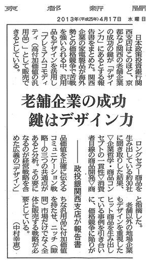 京都新聞0417.jpg