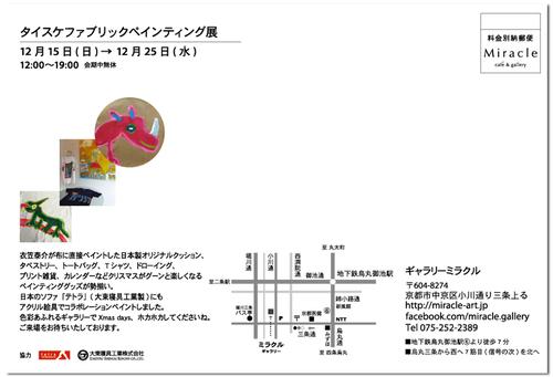 taisukefabricポスト1.jpg
