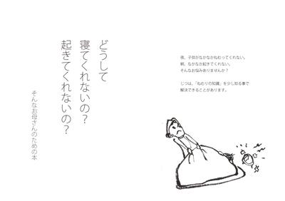 眠り読本_01_02.jpg