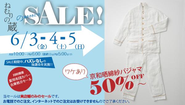 sale2016_summer.jpg