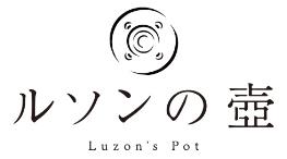 ルソンの壺ロゴ
