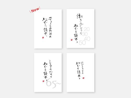 ねむり読本4種.jpg