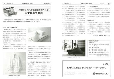 帝国データバンク_広報誌02.jpg