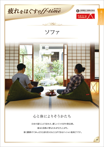 LUXルミニークカタログ 大東寝具様_ページ_2.jpg