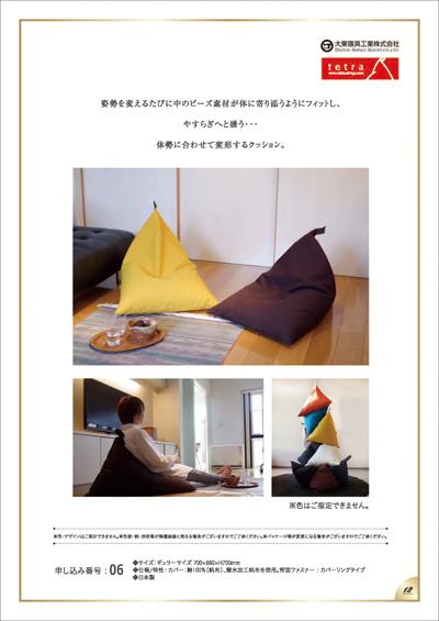 LUXルミニークカタログ 大東寝具様_ページ_3.jpg