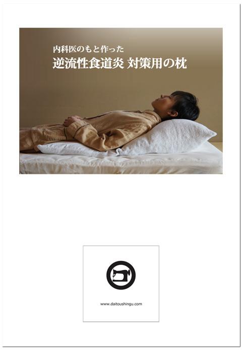 逆流性食道_ロゴ入.jpg