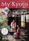 20121201mykyoto01.jpg