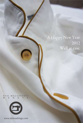 2012New-Year-Greetings.jpg