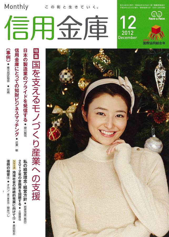 20130117sinyoukinko01.jpg