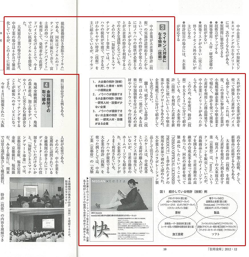 20130117sinyoukinko02.jpg