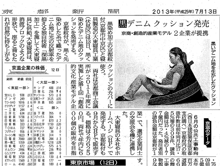 http://www.daitoushingu.com/info/images/20130712.jpg