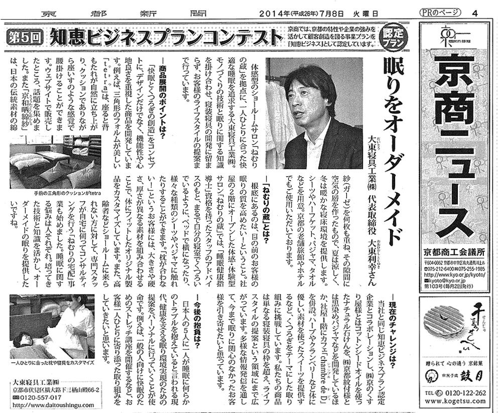 http://www.daitoushingu.com/info/images/20140708kyotosinbun.jpg