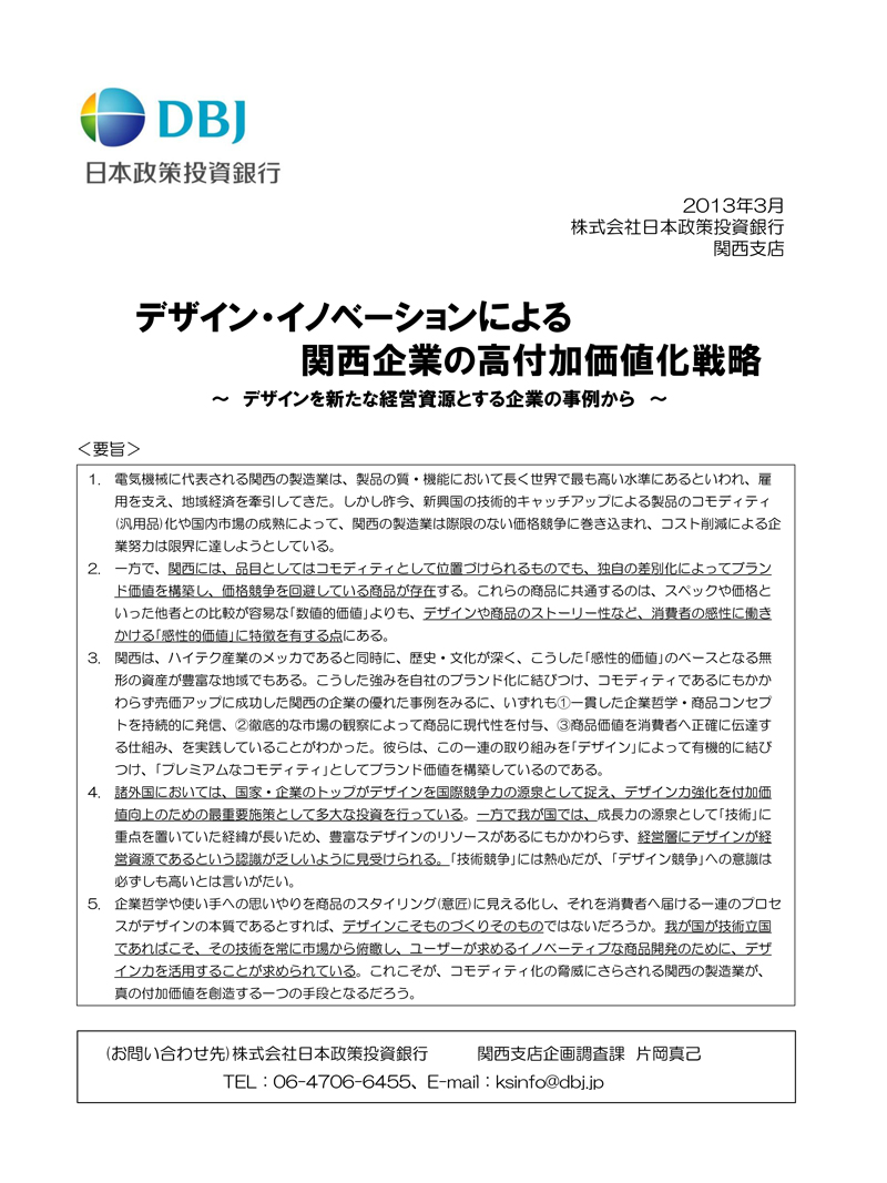 http://www.daitoushingu.com/info/images/DJB1.jpg