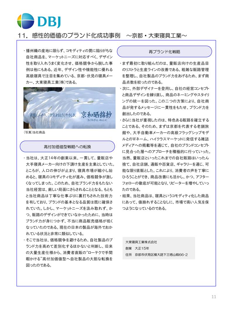 http://www.daitoushingu.com/info/images/DJB2.jpg