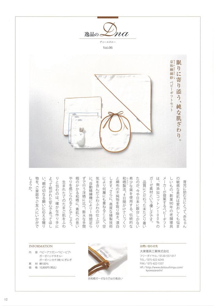 http://www.daitoushingu.com/info/images/and_web03.jpg