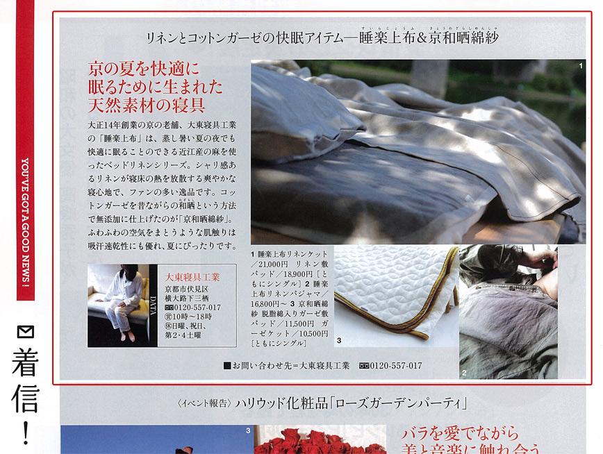 http://www.daitoushingu.com/info/images/fujinngahou2012.07-b.jpg