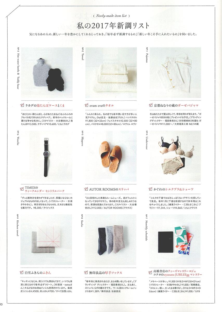 http://www.daitoushingu.com/info/images/linere201702_02.jpg