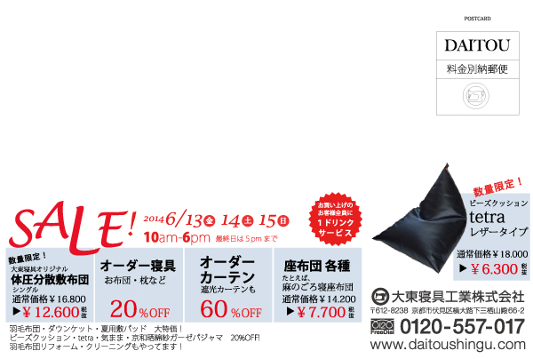 http://www.daitoushingu.com/info/images/sale201406_u.jpg